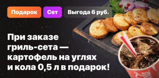 Картофель на углях и кола в подарок!