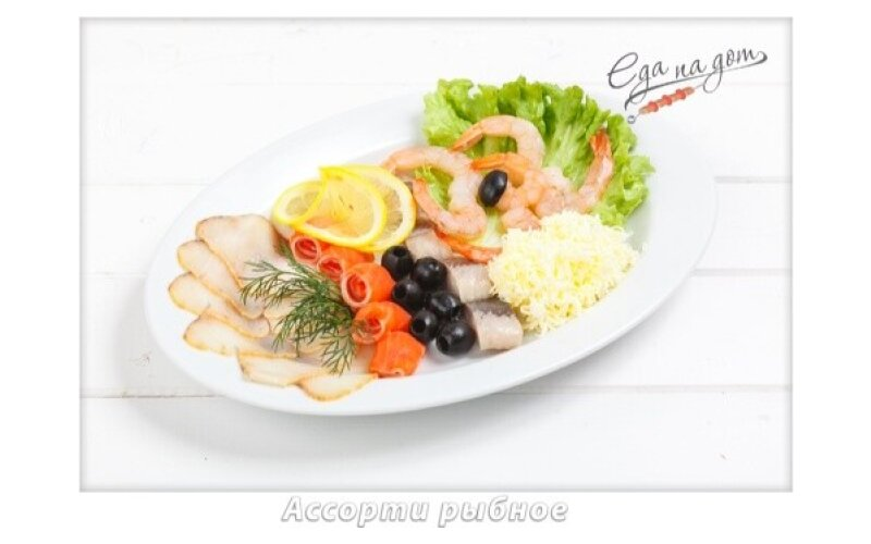 Ассорти «Рыбное»