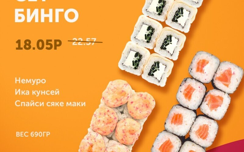 Суши-сет «Бинго»