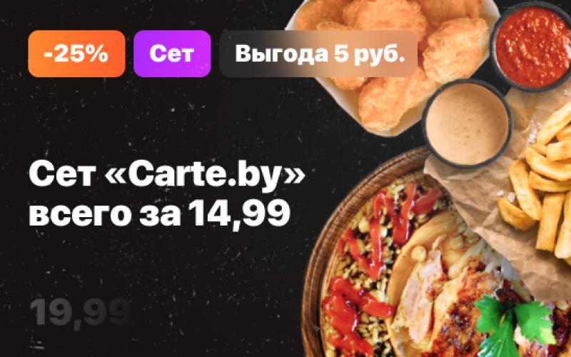 Сет Carte.by 2.0»
