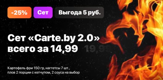 Сет «Carte.by 2.0» всего за 14,99 руб