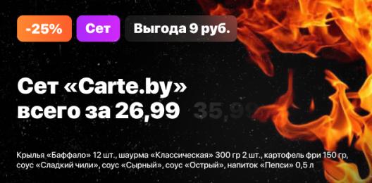 Сет Carte.by всего за 26,99 руб
