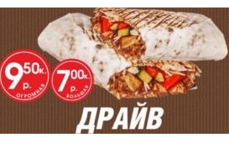 Шаурма «Драйв»