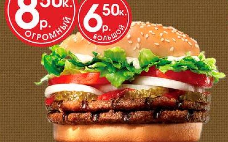 Бургер «Чилли»