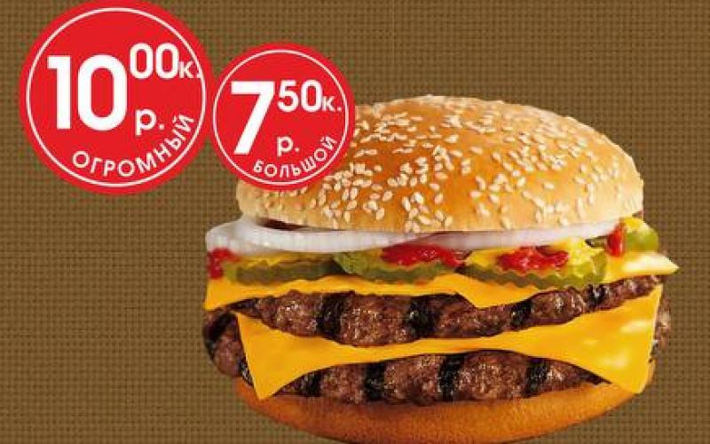 Бургер «Баварский»