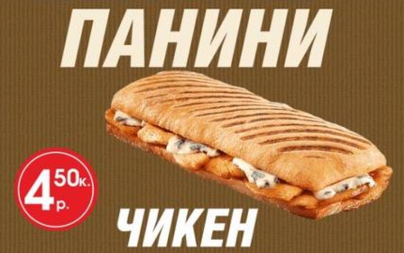 Панини «Чикен»