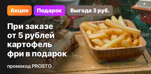 Картошка фри в подарок!