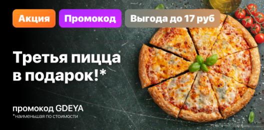 Третья пицца в подарок!