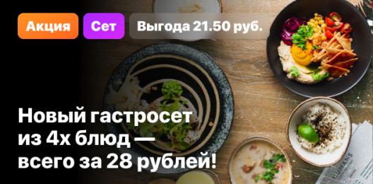 Новый гастро-сет за 28 рублей!