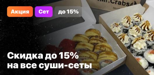 Скидка 15 % на все суши-сеты!