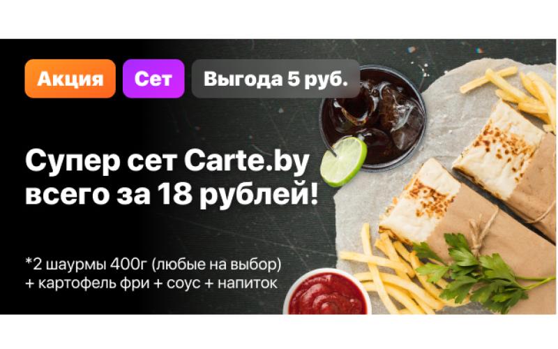 Сет «Carte.by»