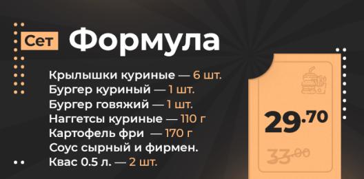 Сет «Формула Carte.by» за 29,70 руб