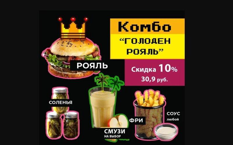 Комбо «Голоден Рояль»