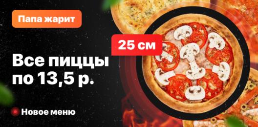 Все пиццы 25 см за 13,50!