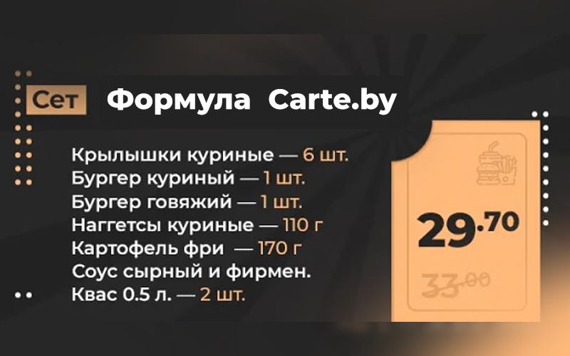 Сет «Формула Carte.by»