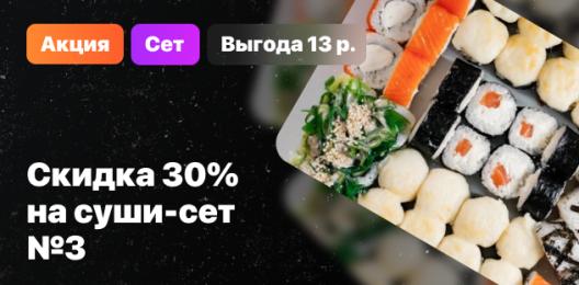 Скидка 30 % на суши-сет №3