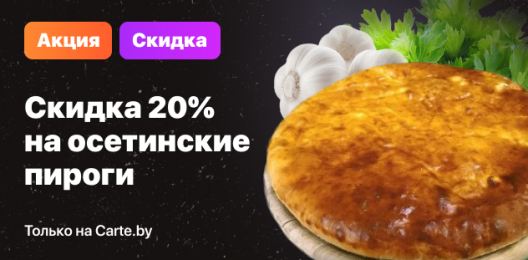 Скидка 20 % на осетинские пироги