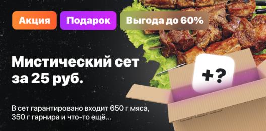 Мистический сет за 25 рублей