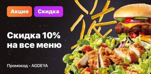 Скидка 10 % на всё меню